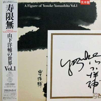 ŽR‰º—M•Ã: YOSUKE YAMASHITA - ŽõŒÀ–³: A Figure Of Yosuke Yamashita Vol. 1 - LP
