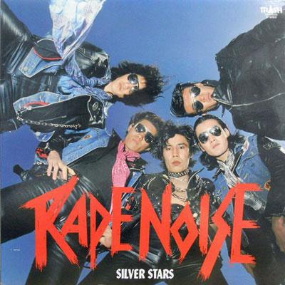 ƒVƒ‹ƒO[EƒXƒ^[ƒY: SILVER STARS - Rape Noise - LP