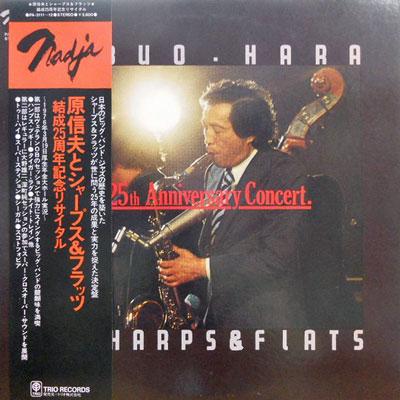 """Œ´M•V'ƃVƒƒ[ƒVƒXEƒAƒ""""ƒHEƒTƒ‰ƒBƒC: NOBUO HARA & - The 25th Anniversary Concert - LP"""