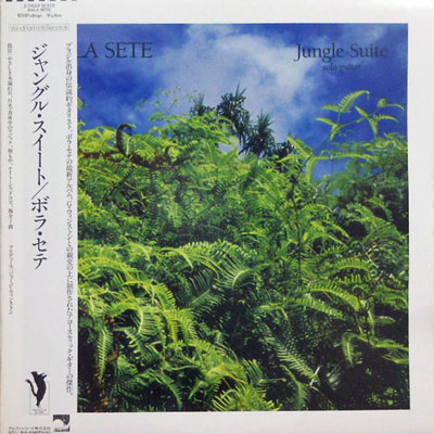 BALA SETE - Jungle Suite - LP
