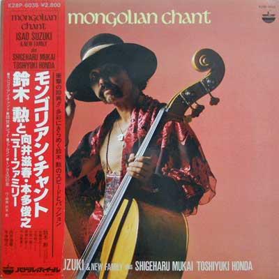 —É–ØŒM: ISAO SUZUKI & NEW FAMILY - Mongolian Chant - LP