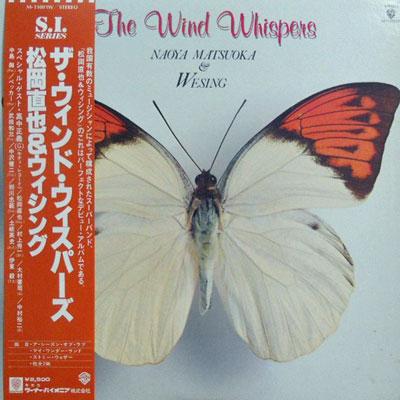 """¼‰ª'¼–ǁ•ƒEƒBƒVƒ""""ƒO: NAOYA MATSUOKA & WESING - The Wind Whispers - LP"""