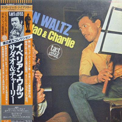 """N•Ó'Å•V: SADAO WATANABE CHARLIE MARIANO - Iberian Waltz - LP"