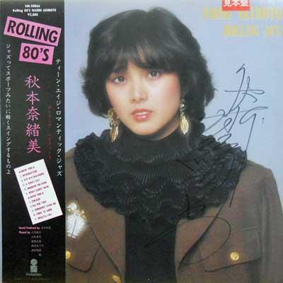 """H–{""""ޏ""""Ü: NAOMI AKIMOTO - Rolling 80's - LP"""